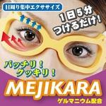 MEJIKARA メヂカラ Mサイズ