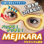 MEJIKARA メヂカラ Lサイズ
