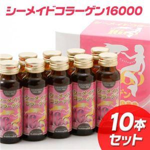 飲むコラーゲン シーメイドコラーゲン16000 (50mL×10本) 【コラーゲン飲料】 - 拡大画像