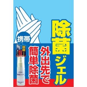 プリマ 携帯用 除菌ジェル【6本セット】 - 拡大画像