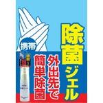 プリマ 携帯用 除菌ジェル【6本セット】