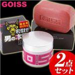 ニオイケア用 ゴイス 2点セット EX&ソープ(男性用ボディークリーム45g 石鹸100g)