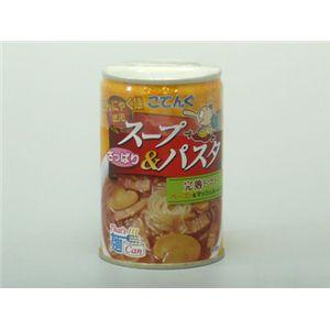 スープ&パスタ缶詰 完熟トマト(12缶組) - 拡大画像