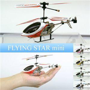 FLYING STAR mini フライングスターミニ【LED搭載】全長約130mm イエロー