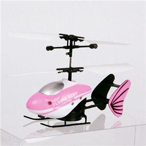 ラジコンヘリコプター FLYING BABY 〜フライングベイビー〜 ピンク - 拡大画像