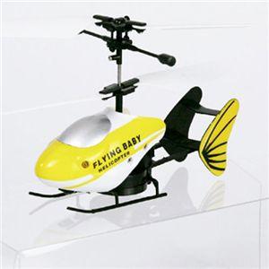 ラジコンヘリコプター FLYING BABY 〜フライングベイビー〜 イエロー - 拡大画像