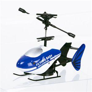 ラジコンヘリコプター FLYING BABY 〜フライングベイビー〜 ブルー - 拡大画像