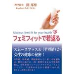 『フェミフィットで若返る』 付録フェミフィット付き¥10,290 (税込)