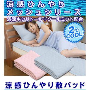 涼感ひんやり2℃クールシリーズ敷パッド シングル ピンク - 拡大画像