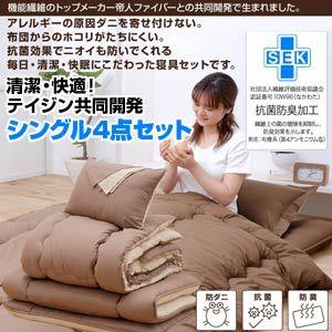 テイジン共同開発!マイティトップ(R)II使用 清潔・快適寝具シングル4点セット ブラウン【フローリング・床敷用】