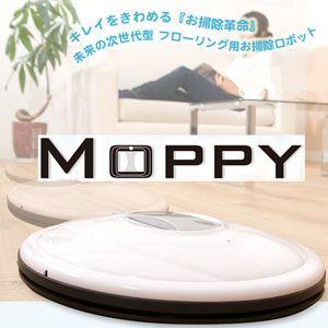 フローリング用お掃除ロボット『モッピー(MOPPY)』 ブラック画像2