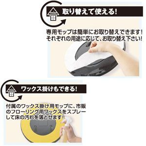 フローリング用お掃除ロボット『モッピー(MOPPY)』 ブラック画像3