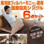 東洋紡フィルハーモニー国産寝具セットシングル6点セット ベージュ