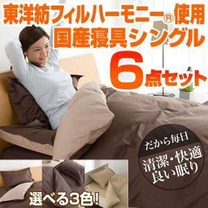 寝心地抜群!!東洋紡フィルハーモニー国産寝具セットシングル6点セット ツートン(ブラウン×ベージュ)