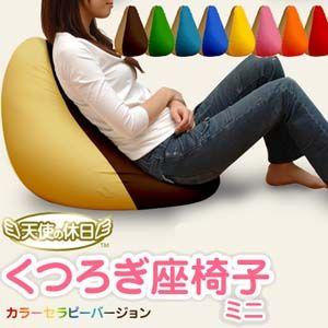 天使の休日 くつろぎ座椅子ミニ ダークブラウン×ベージュ