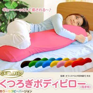 天使の休日 くつろぎボディピロー(抱き枕) ピーチピンク