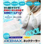アイスマックスネッククーラー 3カラーセット