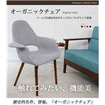 Eames(イームズ) Organic Chair(オーガニックチェア) ブラウン