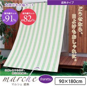 マルシェ 遮熱タイプ プレーン 180×90cm ベージュ - 拡大画像