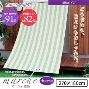 マルシェ 遮熱タイプ ワイドストライプ 180×270cm グリーン - 拡大画像