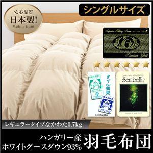 日本製プレミアムゴールドラベル ハンガリー産ホワイトグースダウン93%羽毛布団 レギュラータイプ(SU) シングル ブラウン - 拡大画像
