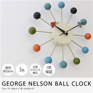 GEORGE NELSON BALL CLOCK ジョージ・ネルソン ボールクロック ブラック