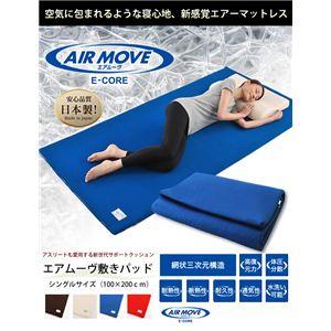エアムーヴ(AIRMOVE)敷きパッド 日本製 三次元網状構造 洗える 快眠 体圧分散マットレス シングル アイボリー - 拡大画像