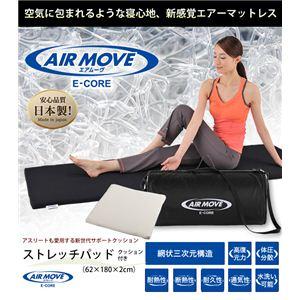 エアムーヴ(AIRMOVE)ストレッチパッド(クッション&キャリーバッグ付き) 日本製 三次元網状構造 洗える 快眠 体圧分散マットレス ブラック - 拡大画像