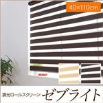 調光ロールスクリーン ゼブライト 【40×110cm】 ブラウン