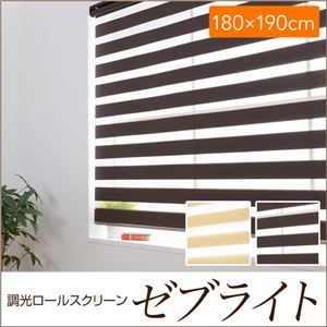 調光ロールスクリーン ゼブライト 【180×190cm】 ブラウン - 拡大画像