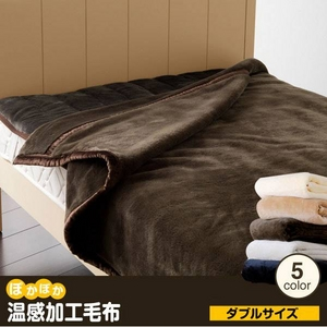 ぽかぽか温感加工毛布 ダブル ブラック