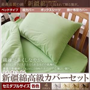 【ベッドタイプ】新疆綿(しんきょうめん)カバーセット セミダブル ホワイト