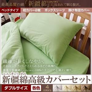 【ベッドタイプ】新疆綿(しんきょうめん)カバーセット ダブル ホワイト