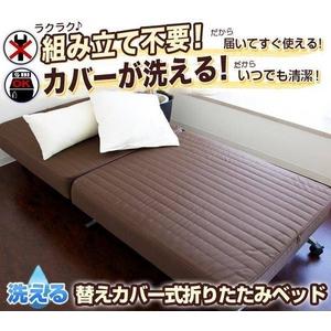 洗える替えカバー式折りたたみベッド シングルサイズ ベージュ - 拡大画像