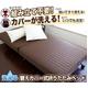 洗える替えカバー式折りたたみベッド シングルサイズ ベージュ - 縮小画像1