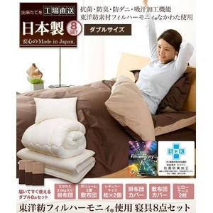 東洋紡フィルハーモニィ抗菌防臭防ダニ吸汗寝具セット ダブル8点 ブラウン
