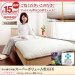 15cm厚日本製スーパーボリューム敷布団 【シングルサイズ】【送料無料】