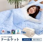 2010年版☆アウトラスト(R) 快適・快眠 クールケット ダブルサイズ ブルー