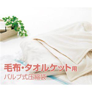 毛布・タオルケット用 圧縮袋【2袋入×4箱セット】8枚組