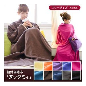 着るブランケット NuKME(ヌックミィ) 袖付き毛布 ネイビー