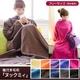 着るブランケット NuKME(ヌックミィ) 袖付き毛布 ターコイズブルー 写真1