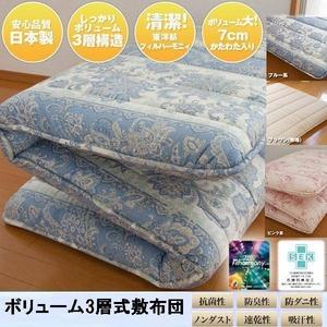 東洋紡フィルファーモニィ綿使用 ボリューム3層式 敷布団 シングルサイズ ブルー系柄おまかせ