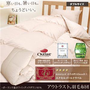 日本製 アウトラスト羽毛布団 ダブル