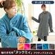 着るブランケット NuKME(ヌックミィ) アクティブスタイル すっきりスリム ブルー