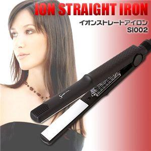 イオンストレートアイロン SI002