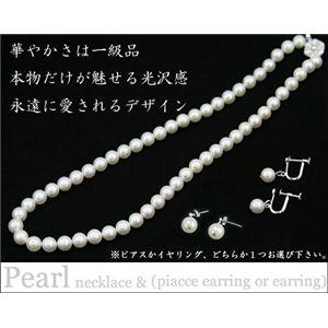 アコヤ真珠 パールネックレス・パールピアス セット 【本真珠】 - 拡大画像