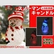 スノーマンキャンドルLEDライト レッド 【2個セット】 - 縮小画像1