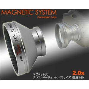 デジタルカメラ用 マグネット式2.0Xテレコンバージョンレンズ(S) - 拡大画像