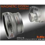 デジタルカメラ用 マグネット式広角0.45Xワイドコンバージョンレンズ(L)