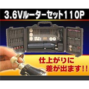 充電式ホビールーターセット110Pセット